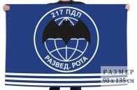 Флаг разведывательной роты 217 парашютно-десантного полка
