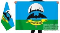 Двусторонний флаг Разведывательной роты 331 гв. ПДП ВДВ