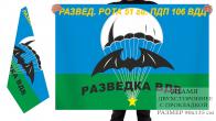 Флаг разведывательной роты 51 гв. ПДП 106 ВДД