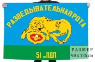 Флаг разведывательной роты 51 гвардейского парашютно-десантного полка