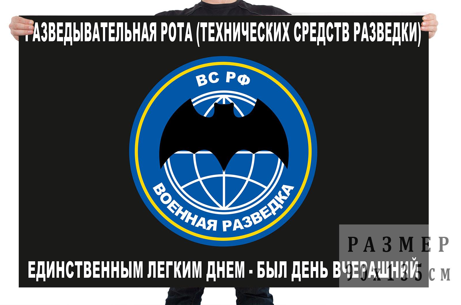 Флаг разведывательной роты (технических средств разведки)