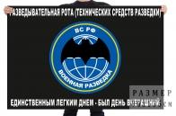 Флаг разведывательной роты технических средств разведки