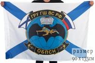 """Флаг спецназа ГРУ РДПС """"Дельфин"""""""