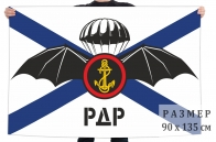 Флаг РДР морской пехоты