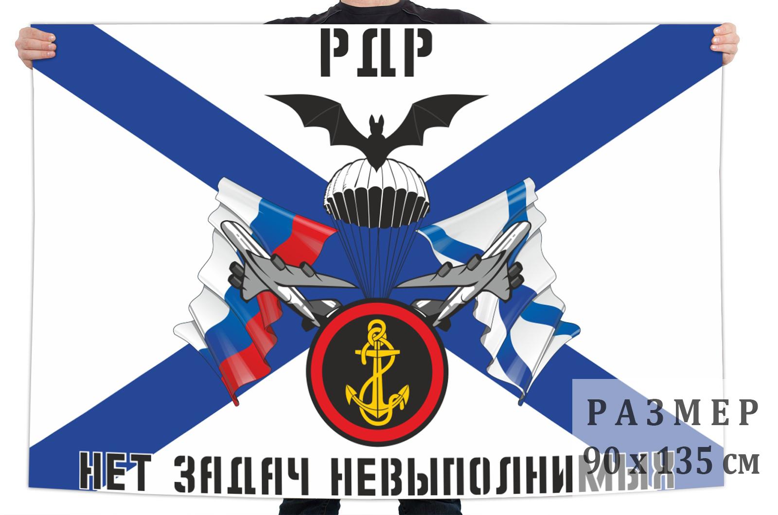 Флаг РДР морской пехоты РФ