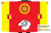 Флаг Ремонтненского района