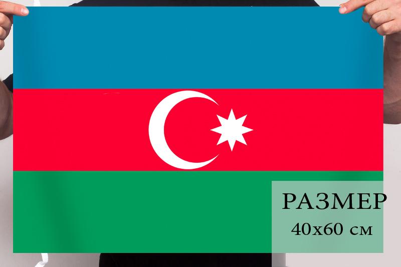 Где можно купить азербайджанский флаг в Москве? В нашем интернет магазине