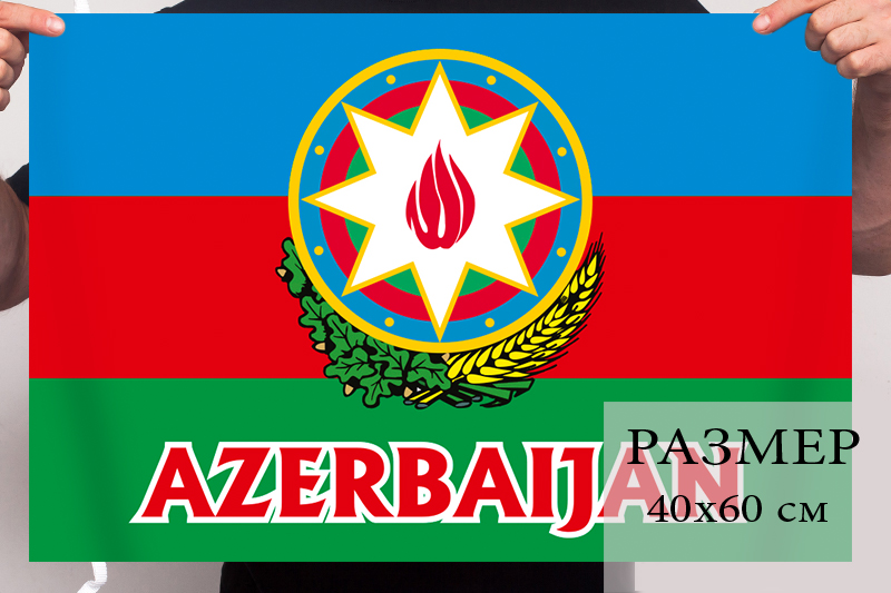 Флаг Азербайджана с гербом
