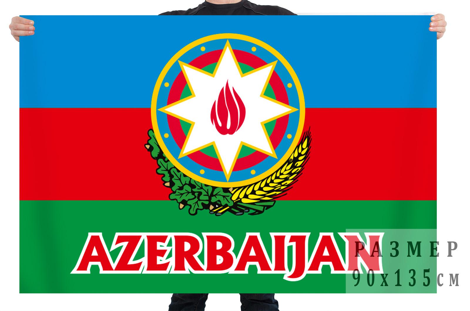 Что означает флаг Азербайджана – ответы у нас на сайте
