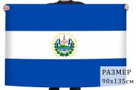 Флаг Республики Эль-Сальвадор