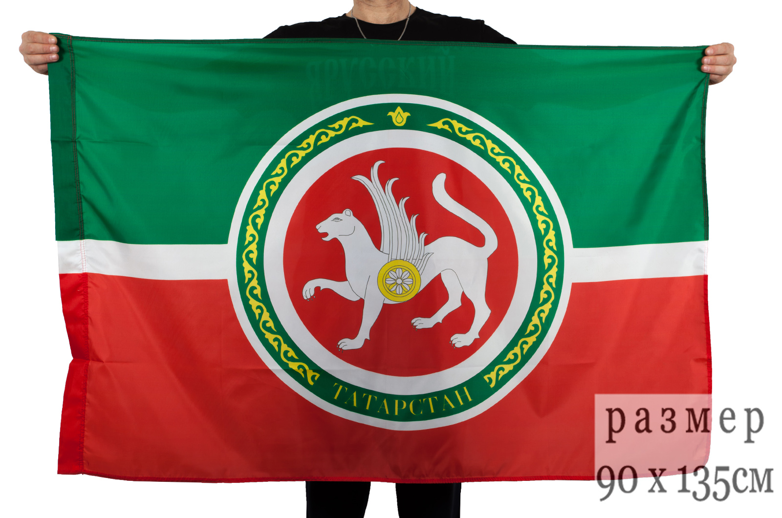 Флаг Республики Татарстан с гербом
