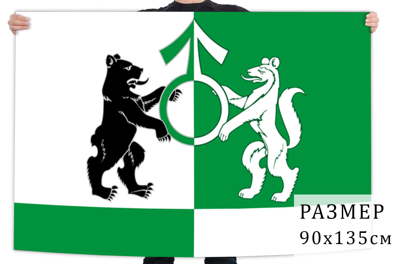 Флаг Ревды