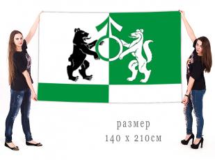 Большой флаг Ревды