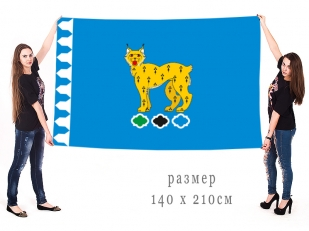 Большой флаг Режа