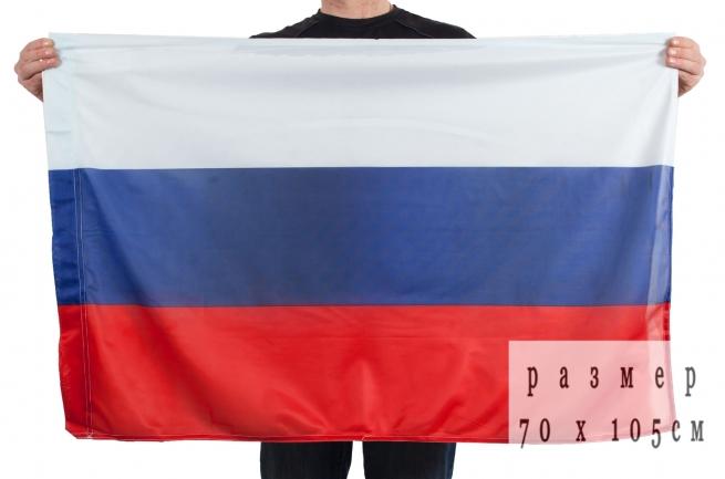 Флаг РФ на сетке