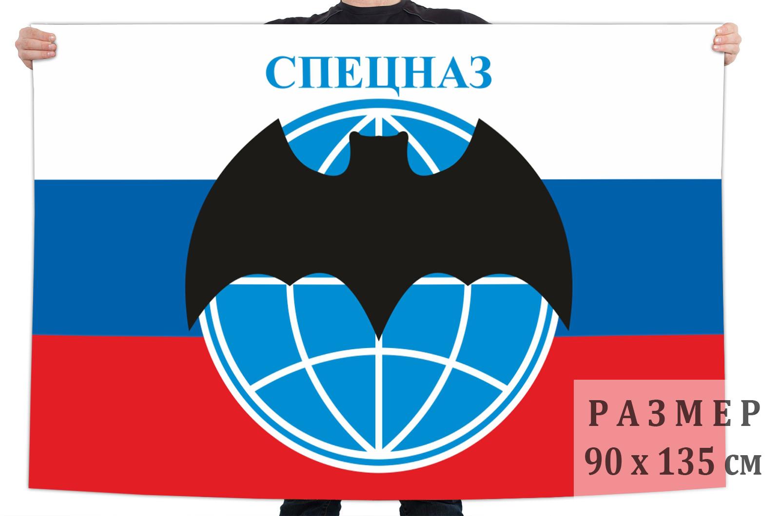 Флаг РФ с эмблемой Спецназа купить оптом и в розницу