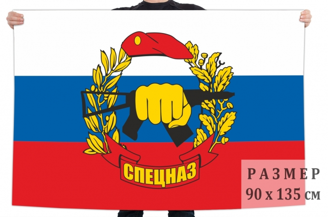 Флаг РФ с эмблемой Спецназа Росгвардии
