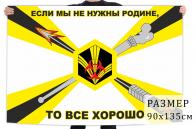 """Флаг РХБЗ """"Если мы не нужны Родине, то всё хорошо"""""""