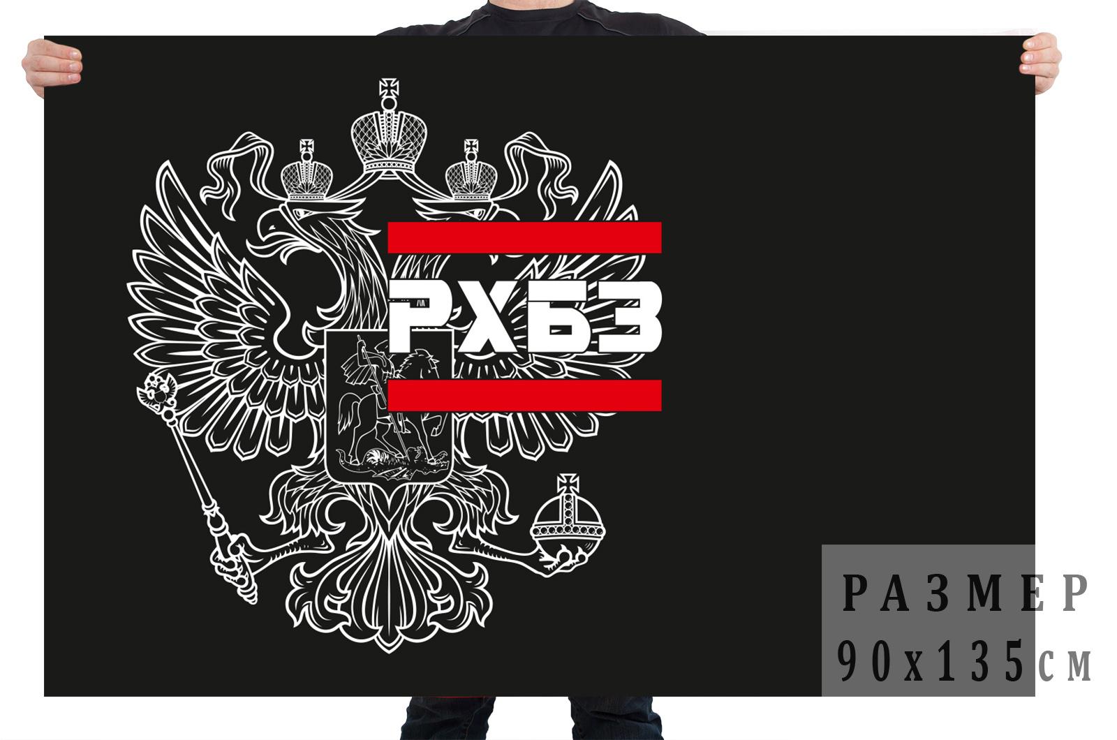 Флаг РХБЗ с гербом России