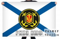 Флаг «РХБЗ ВМФ»