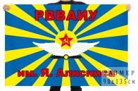 Флаг Рижского высшего военного авиационного инженерного училища им. Алксниса