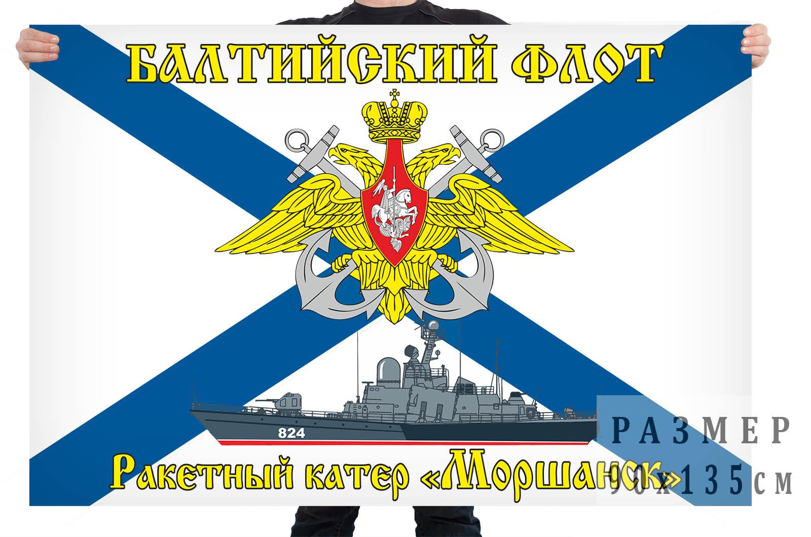 """Флаг РКА """"Моршанск"""""""
