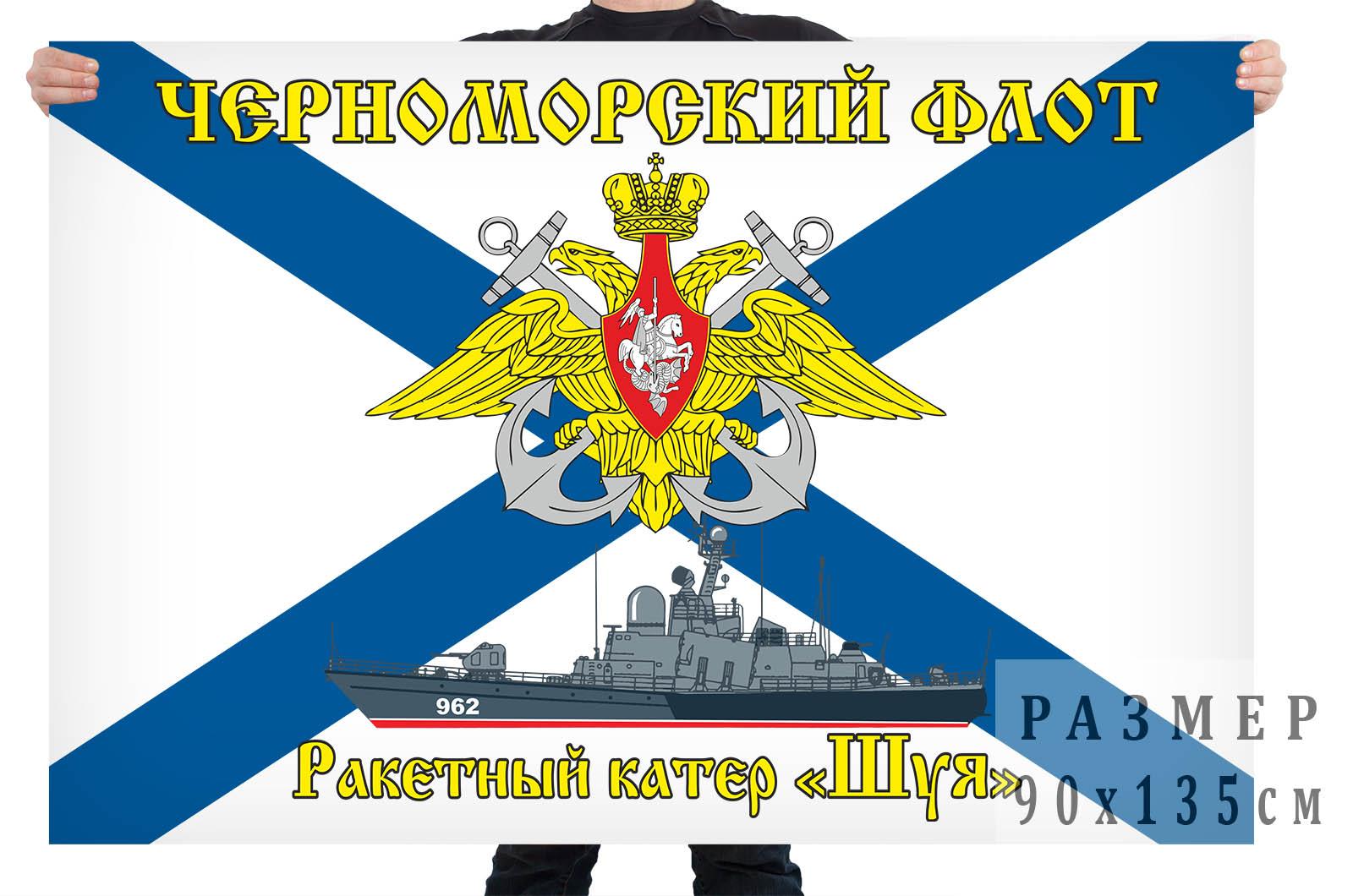 "Флаг РКА ""Шуя"""