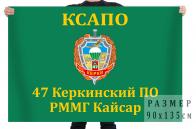 Флаг РММГ Кайсар