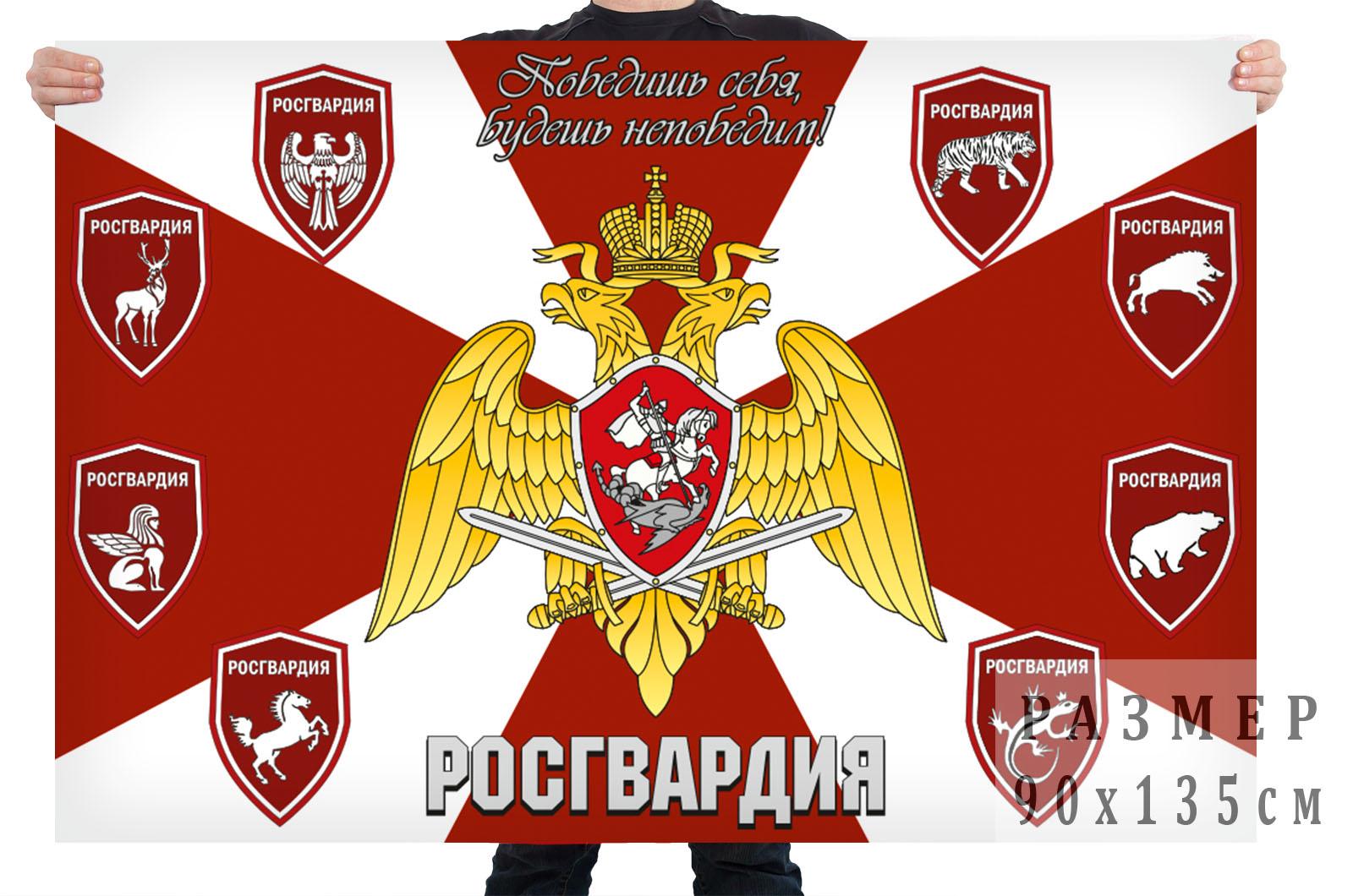 Флаг Росгвардии с девизом