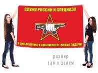 Флаг Росгвардии Служу России и Спецназу