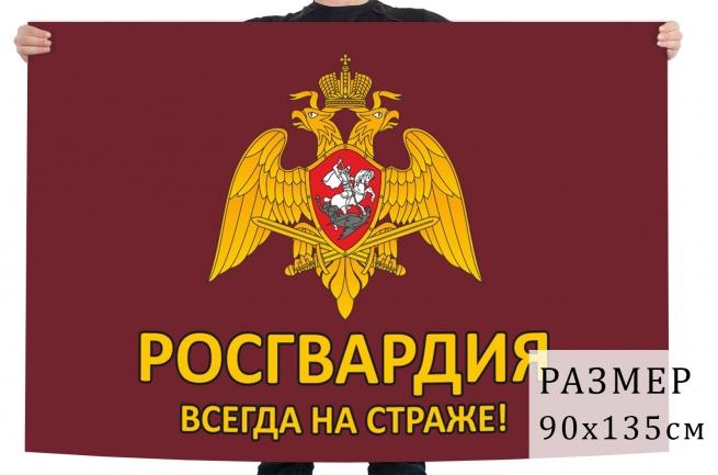 """Флаг Росгвардии """"Всегда на страже!"""""""