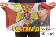 """Флаг Росгвардии """"Золотов"""""""
