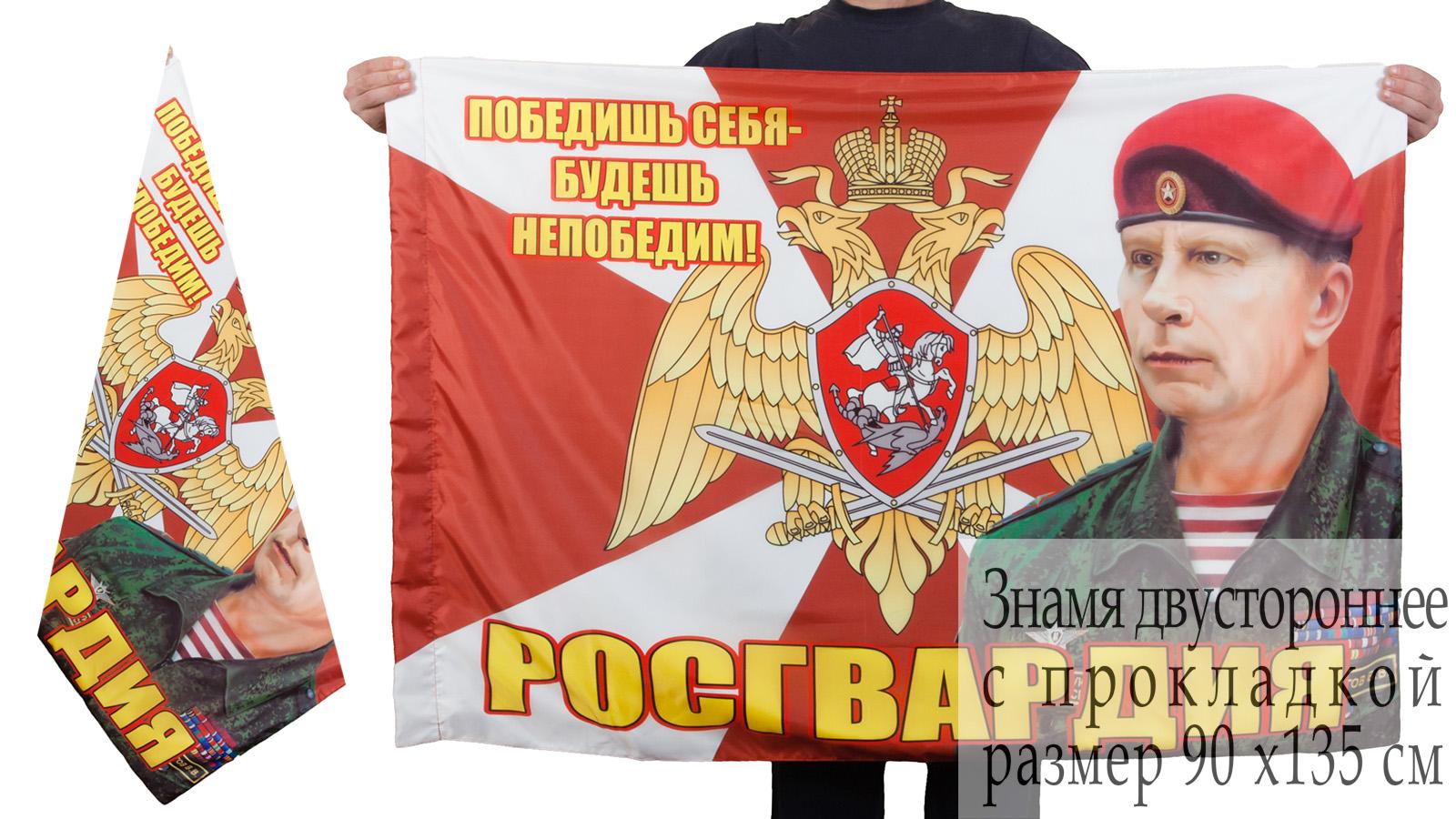 """Флаг Росгвардии """"Золотов"""" - купить онлайн по цене производителя"""