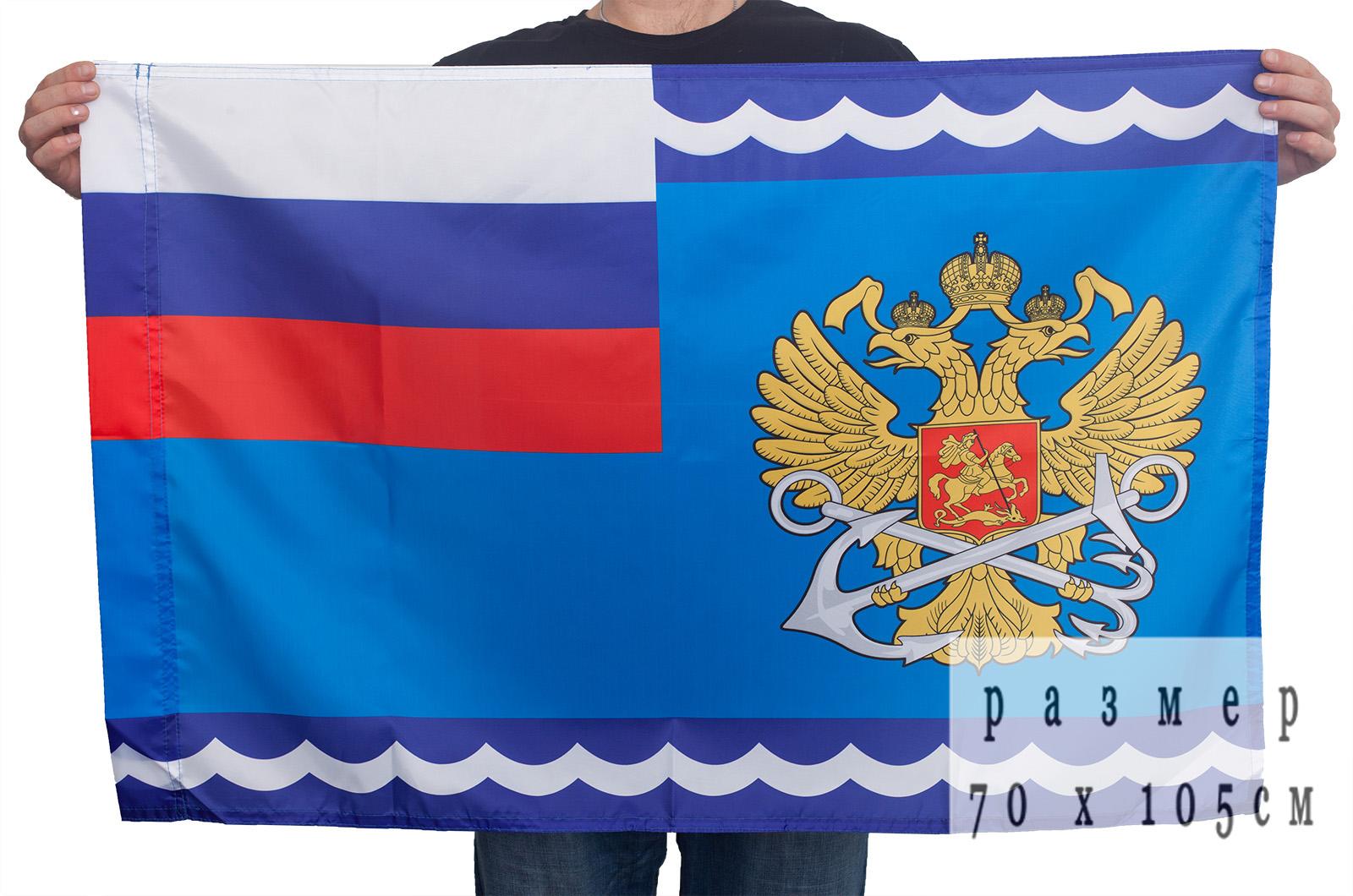 Флаг Росморречфлота 70x105 см