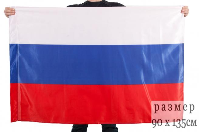 Флаги РФ в наличии в Военпро