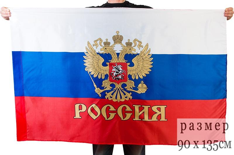 Купить официальный флаг РФ за 399 рублей