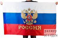 Флаг России с гербом (Спецпредложение)