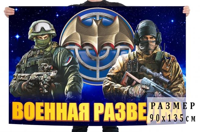 """Флаг """"Российская Военная разведка"""""""