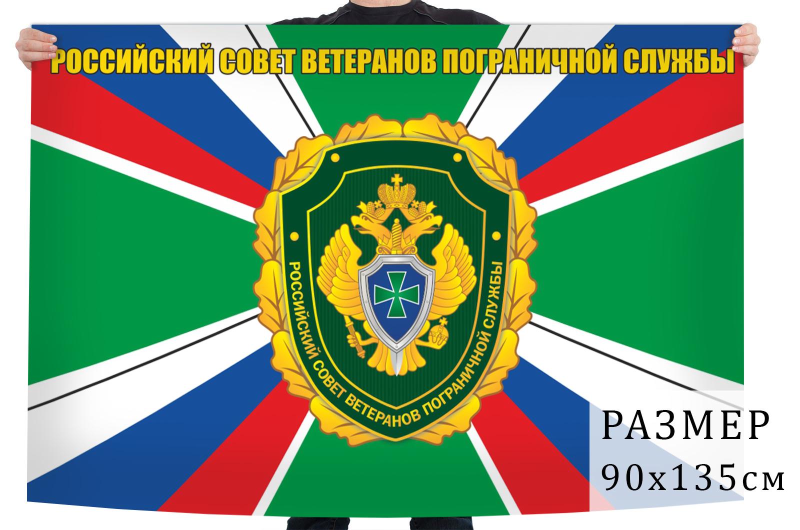 Флаг Российский совет ветеранов Пограничной службы