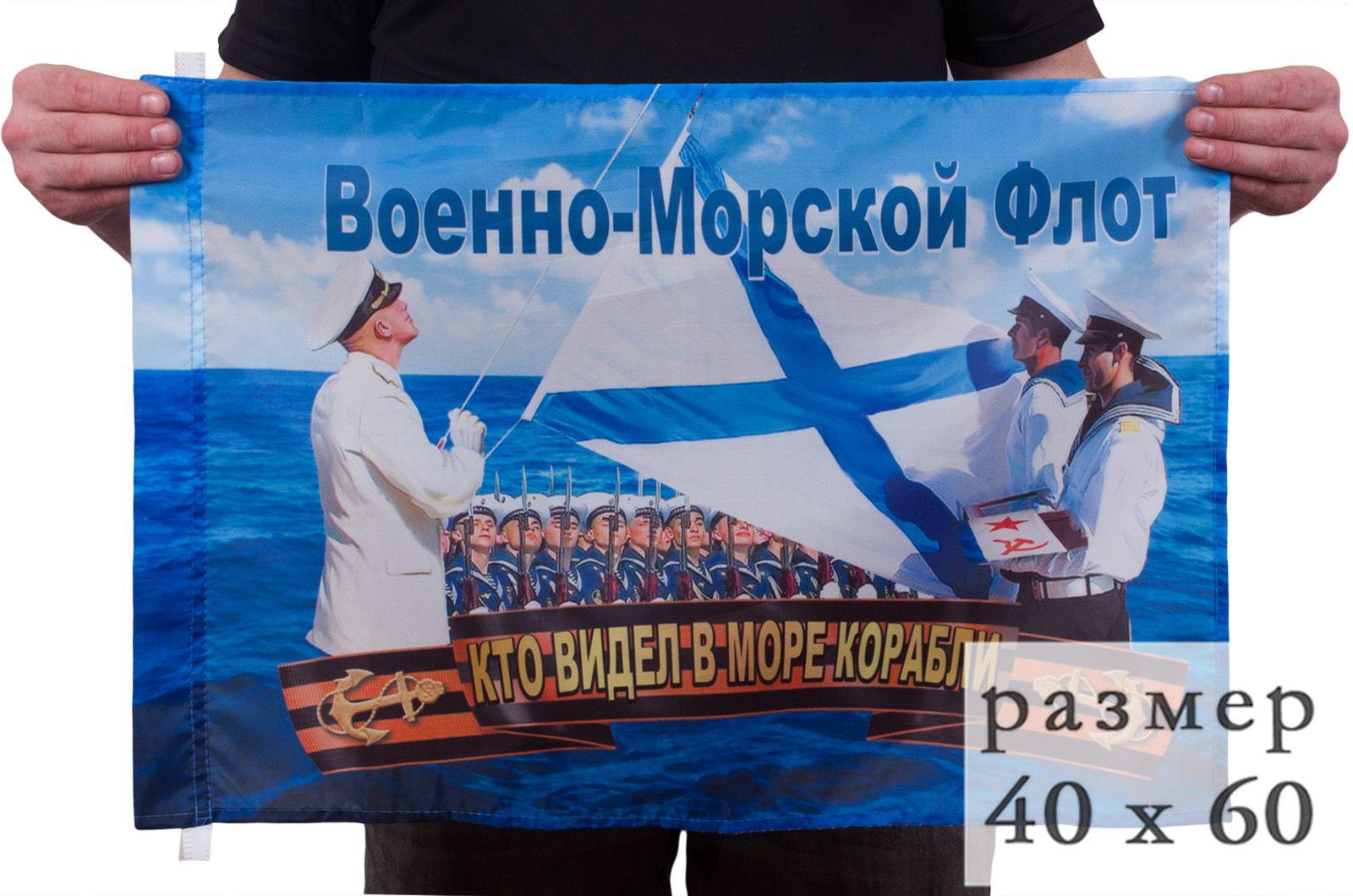 """Флаг """"Российский Военно-морской флот"""""""