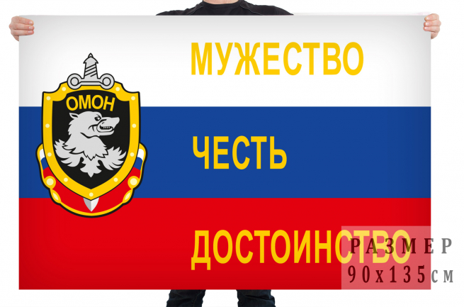 Флаг российского ОМОНа