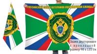 Флаг Российского совета ветеранов Пограничной службы