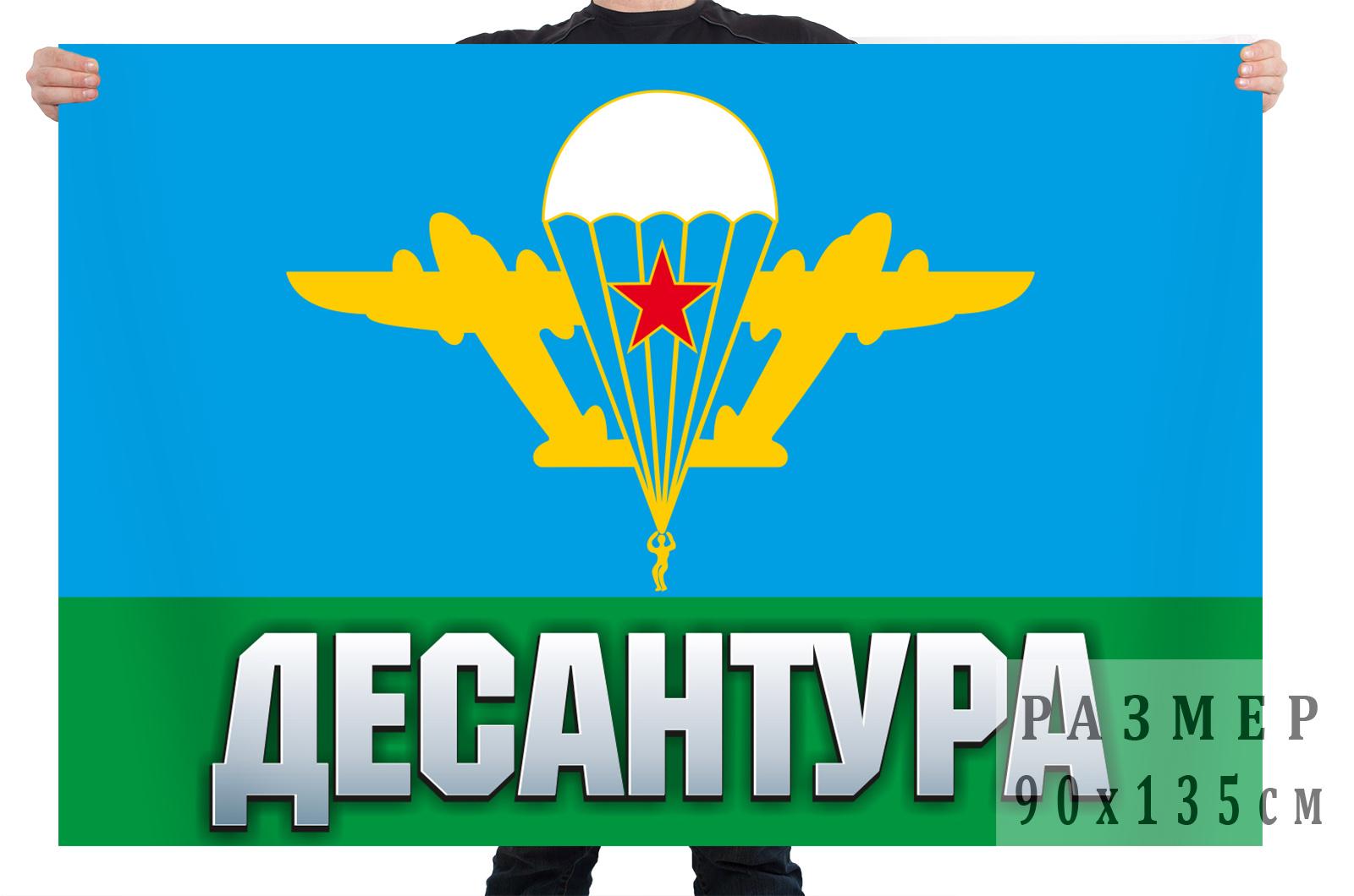 Флаг российской десантуры
