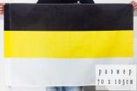 Флаг Российской Империи 70х105