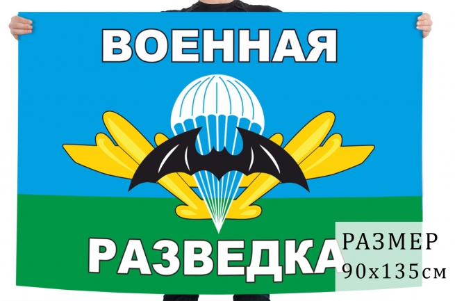 Флаг российской военной разведки