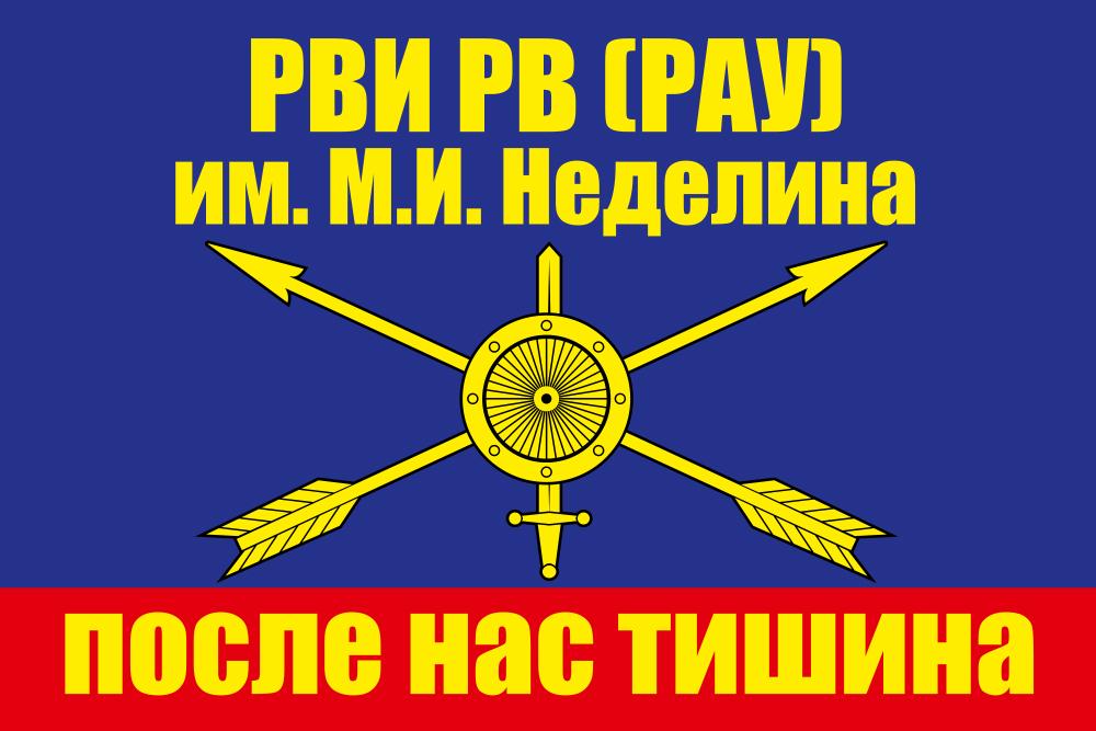 """Флаг """"Ростовский институт РВСН"""""""
