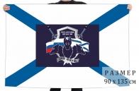 Флаг роты охраны штаба 369 центра обеспечения управления Черноморского флота
