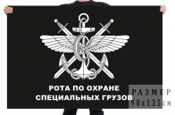 Флаг роты охраны специальных грузов