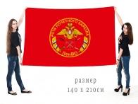 Флаг Роты почётного караула Ленинградского военного округа