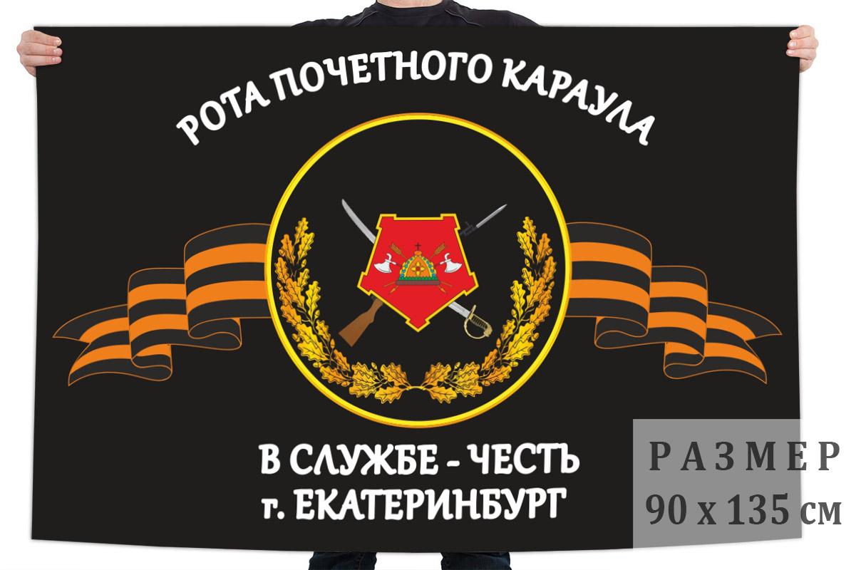 Флаг Роты почётного караула